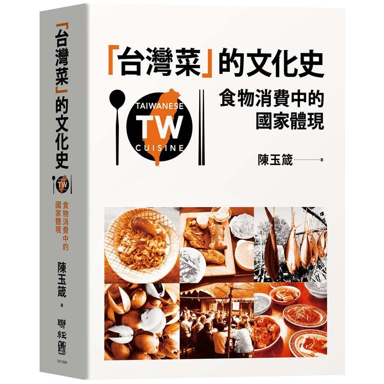 「台灣菜」的文化史 : 食物消費中的國家體現