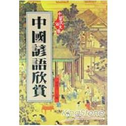 中國諺語欣賞