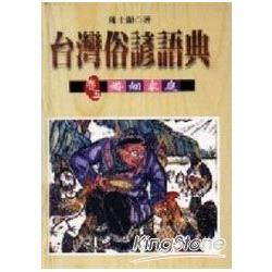 台灣俗諺語典 (卷五) 婚姻家庭