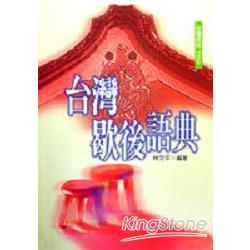 台灣歇後語典