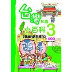 臺灣的民間風俗