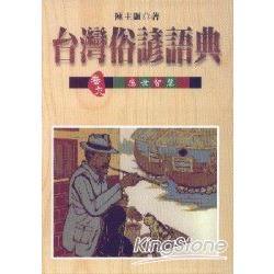 台灣俗諺語典(卷九)應世智慧