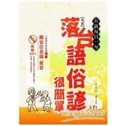 台語每日一句:落台語俗諺很簡單(附MP3)