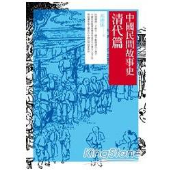 中國民間故事史:清代篇
