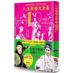 人生親像大舞臺:陳亞蘭講俗語,人情世事看乎透(附CD)