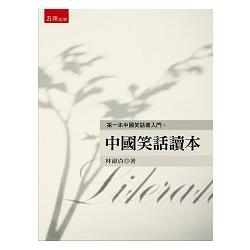 中國笑話讀本