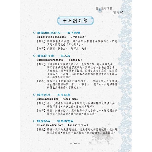 閩南語歇後語-四句聯