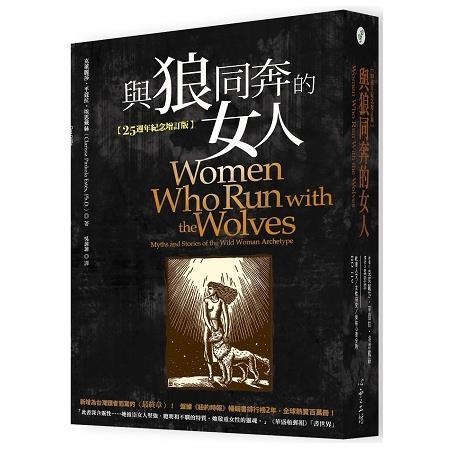 與狼同奔的女人(25週年紀念增訂版)
