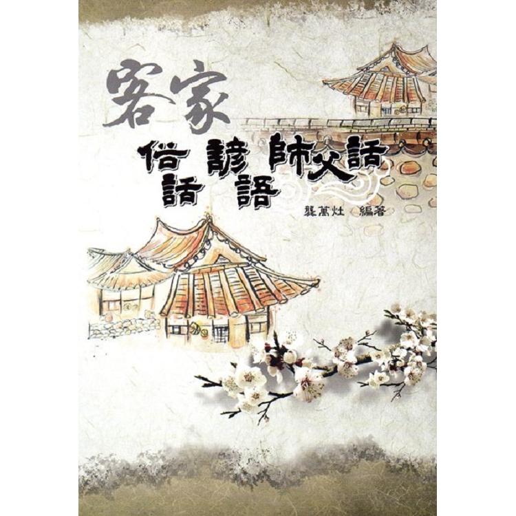 客家俗話諺語師父話 /