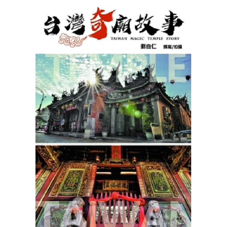 台灣奇廟故事