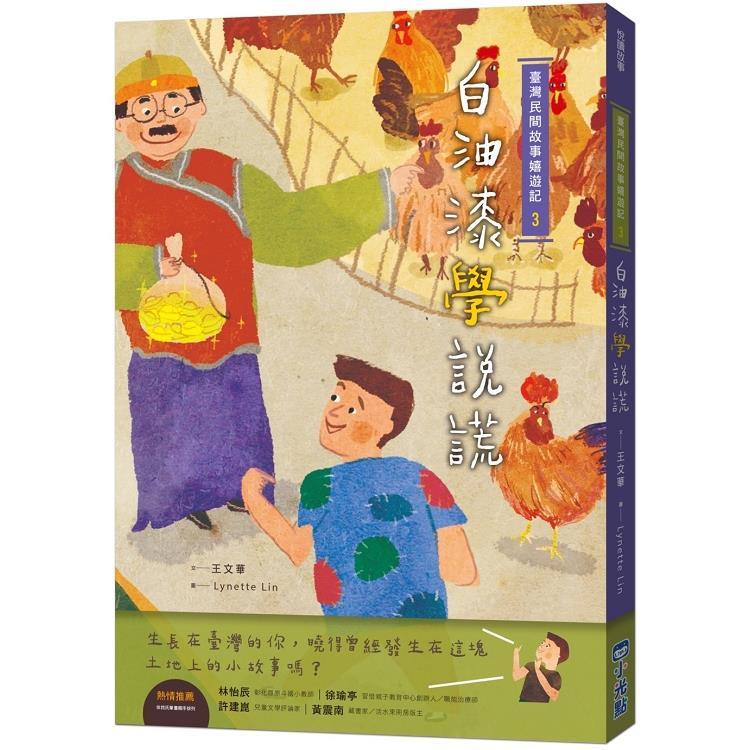 臺灣民間故事嬉遊記3.白油漆學說謊