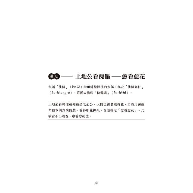 激骨話:台灣歇後語(附讀法QR Code)