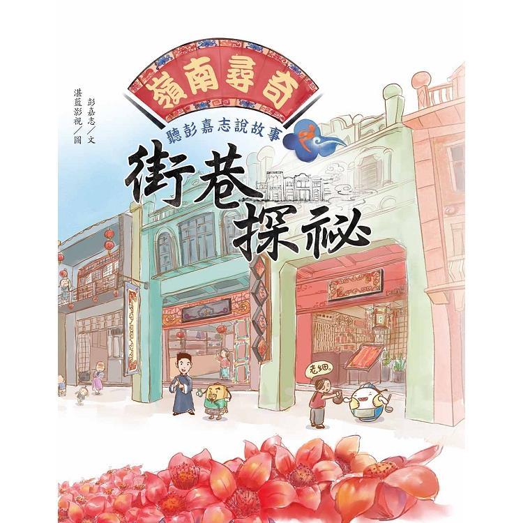 嶺南尋奇:聽彭嘉志說故事之街