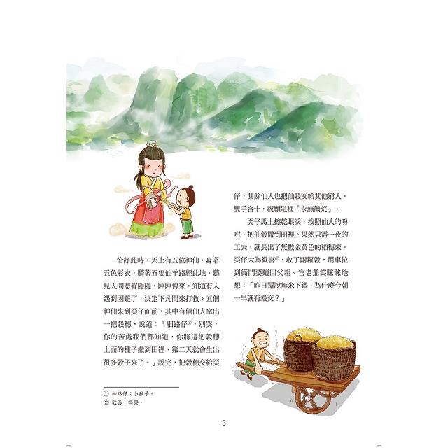 嶺南尋奇:聽彭嘉志說故事之小腳走古蹟
