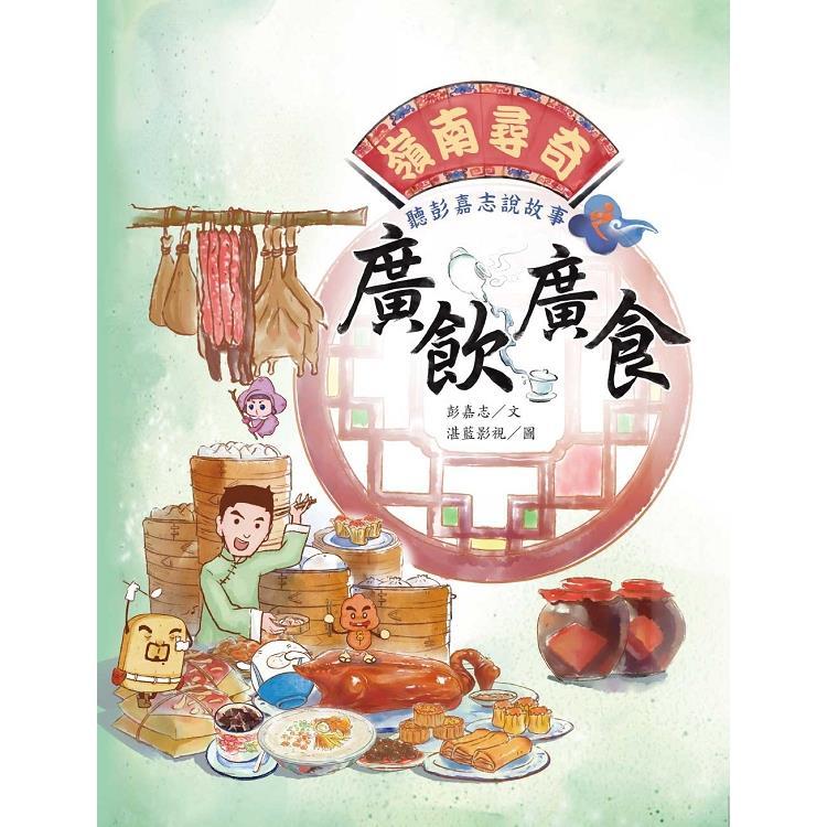 嶺南尋奇:聽彭嘉志說故事之廣飲廣食