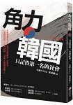 角力‧韓國:只記得第一名的社會