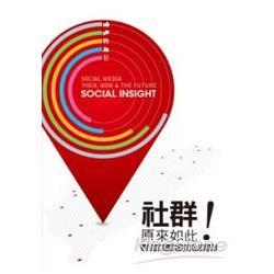 社群!原來如此:社群網絡的當代潮流與未來趨勢