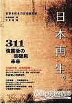 日本再生:311強震後突破與未來