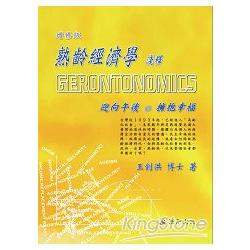 熟齡經濟學淺釋Gerontonomics(增修版)