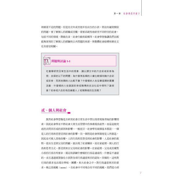 社會學與臺灣社會(第四版)