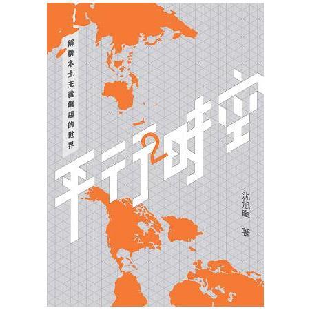 平行時空2 - 解構本土主義崛起的世界