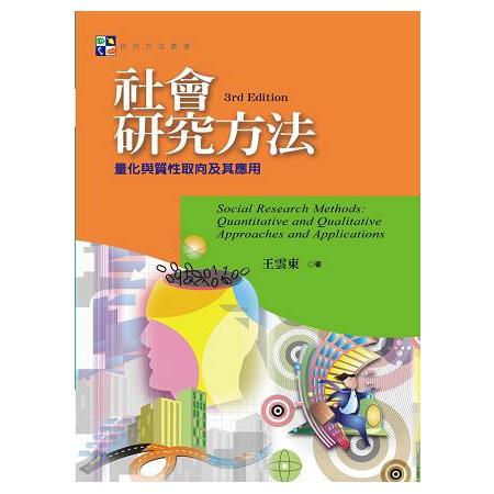 社會研究方法 :  量化與質性取向及其應用 = Social research methods : quantitative and qualitative approaches and applications /