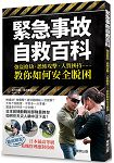 緊急事故自救百科:強盜搶劫、恐怖攻擊、人質挾持……教你如何安全脫困