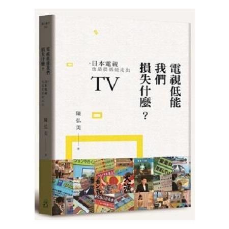 電視低能我們損失什麼?日本電視也是從低能走出