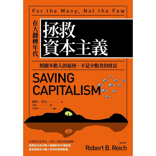拯救資本主義:在大翻轉年代,照顧多數人的福利,不是少數者的財富