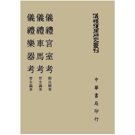 儀禮宮室考  儀禮車馬考  儀禮樂器考(儀禮復原研究叢刊)