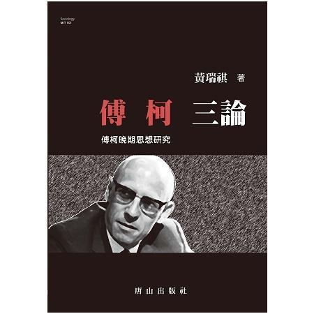 傅柯三論:傅柯晚期思想研究