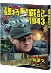 魏特曼戰記1943(18開本)