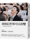 我相信世界可以改變:韓國MBC記者提供的鏡子