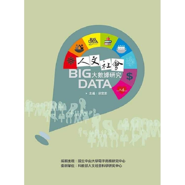 人文社會大數據研究