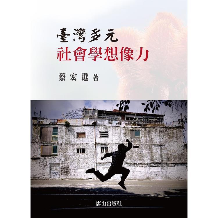 臺灣多元社會學想像力