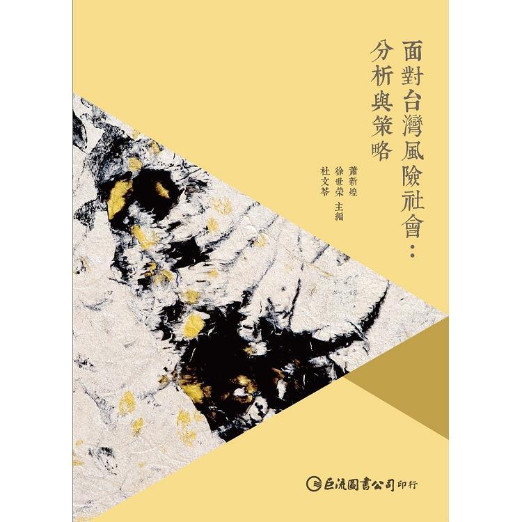 面對台灣風險社會:分析與策略
