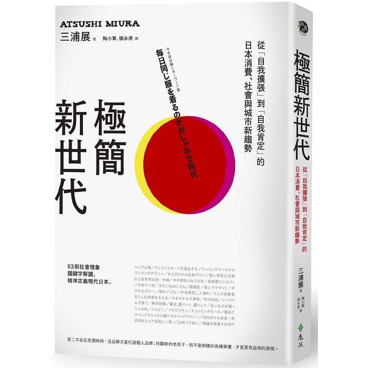 極簡新世代:從「自我擴張」到「自我肯定」的日本消費、社會與城市新趨勢