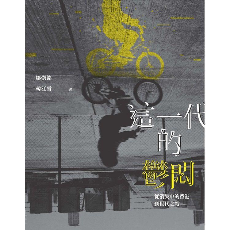 這一代的鬱悶:從消失中的香港到世代之戰