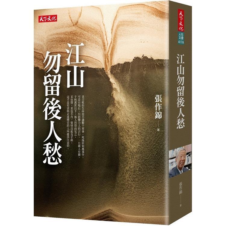 江山勿留後人愁(2019新版)