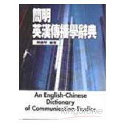 簡明英漢傳播學辭典