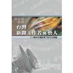 台灣新聞工作者與藝人:解析市場經濟下的
