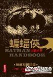 蝙蝠俠實戰手冊:終極訓練指南