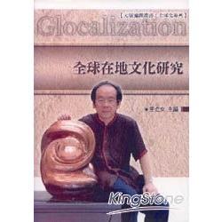 全球在地文化研究【元智通識叢書:全球化系