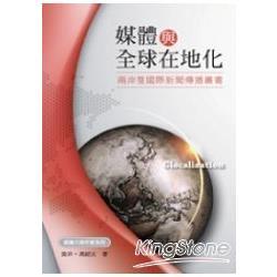 媒體與全球在地化《兩岸暨國際新聞傳播叢書