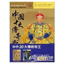 中外20大傳奇帝王(全兩冊)