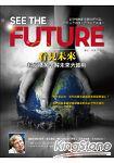 看見未來:超級精英破解未來大趨勢