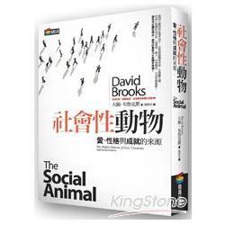 社會性動物 /