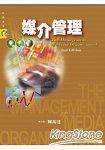媒介管理(第二版)