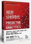預測分析時代:讓數據告訴你,誰會買、誰說謊、誰會離職、誰會死!