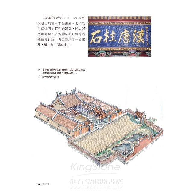 百年古蹟滄桑:臺灣建築保存紀事